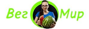 ВегМир — вегетарианские рецепты, правильное питание и здоровье
